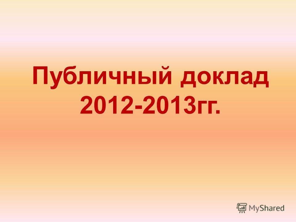 Публичный доклад 2012-2013гг.