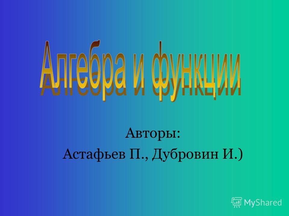 Авторы: Астафьев П., Дубровин И.)