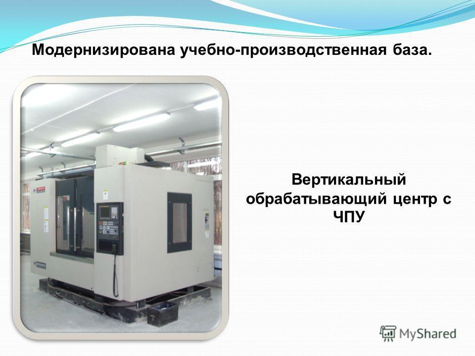 Модернизирована учебно-производственная база. Вертикальный обрабатывающий центр с ЧПУ