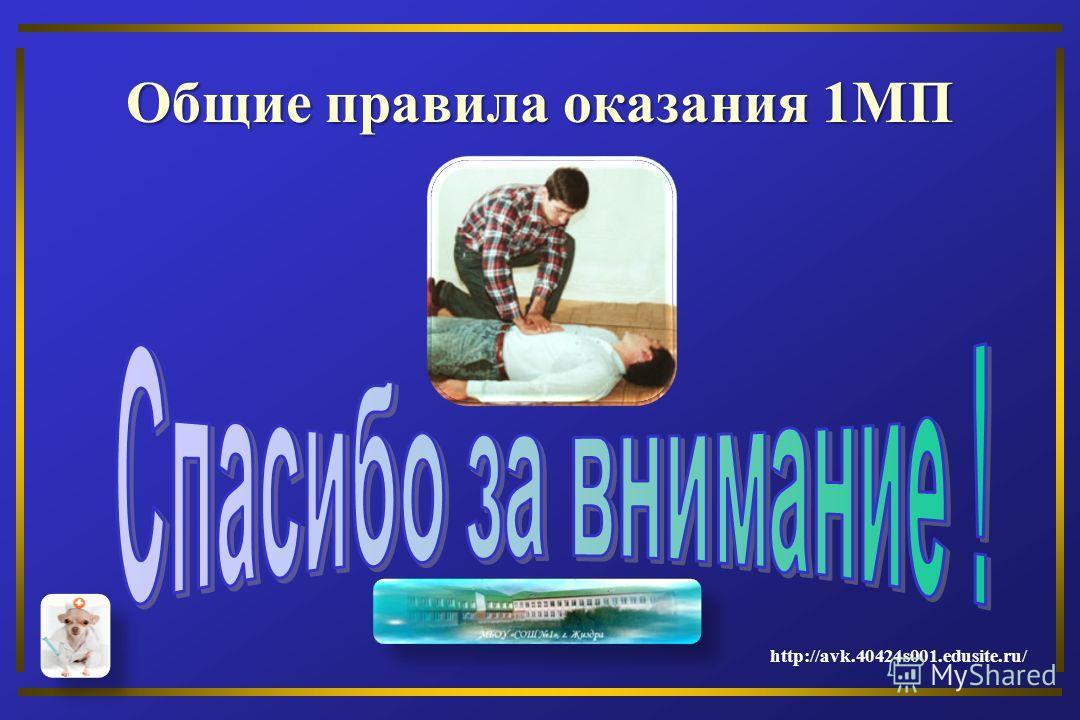 Общие правила оказания 1МП http://avk.40424s001.edusite.ru/