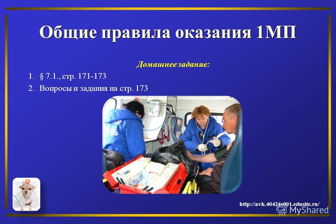 Общие правила оказания 1МП http://avk.40424s001.edusite.ru/ Домашнее задание: 1.§ 7.1., стр. 171-173 2.Вопросы и задания на стр. 173