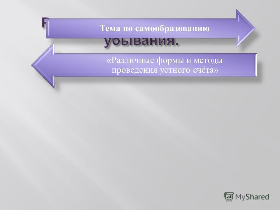 Тема по самообразованию «Различные формы и методы проведения устного счёта»