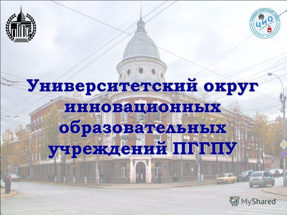 Университетский округ инновационных образовательных учреждений ПГГПУ