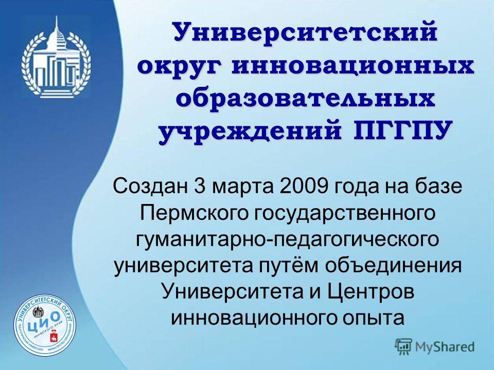 Создан 3 марта 2009 года на базе Пермского государственного гуманитарно-педагогического университета путём объединения Университета и Центров инновационного опыта