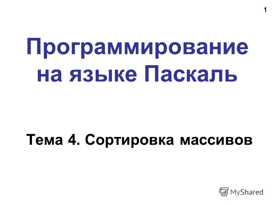 1 Программирование на языке Паскаль Тема 4. Сортировка массивов