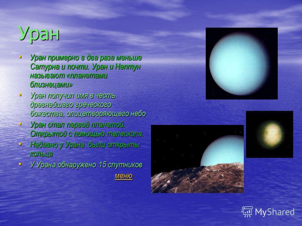 Уран Уран является по-настоящему голубой планетой и едва видим с Земли невооруженным глазом в очень ясные ночи. Период обращения Урана по орбите вокруг Солнца 84 года, а звездные сутки на планете длятся 17 часов. Масса Урана в 14,5 раз больше массы З