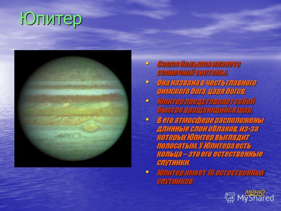 Планеты - гиганты и маленький Плутон В группу планет – гигантов входят Юпитер, Сатурн, Уран и Нептун. Это действительно очень крупные планеты, которые во много раз больше любой из планет земной группы. В группу планет – гигантов входят Юпитер, Сатурн
