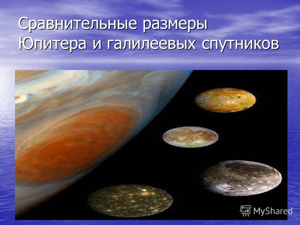 Спутник Юпитера Ио Вулкан на Ио