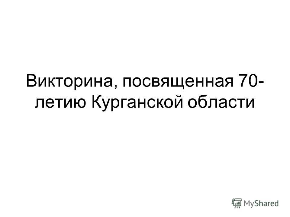 Викторина, посвященная 70- летию Курганской области