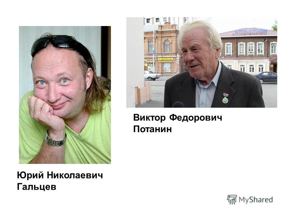 Юрий Николаевич Гальцев Виктор Федорович Потанин