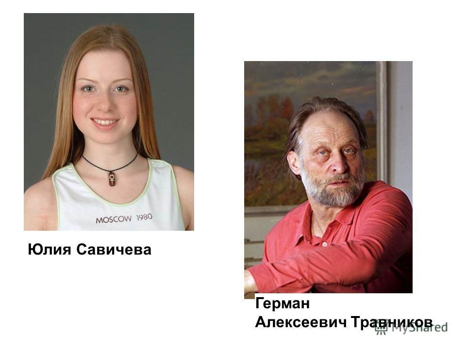 Юлия Савичева Герман Алексеевич Травников