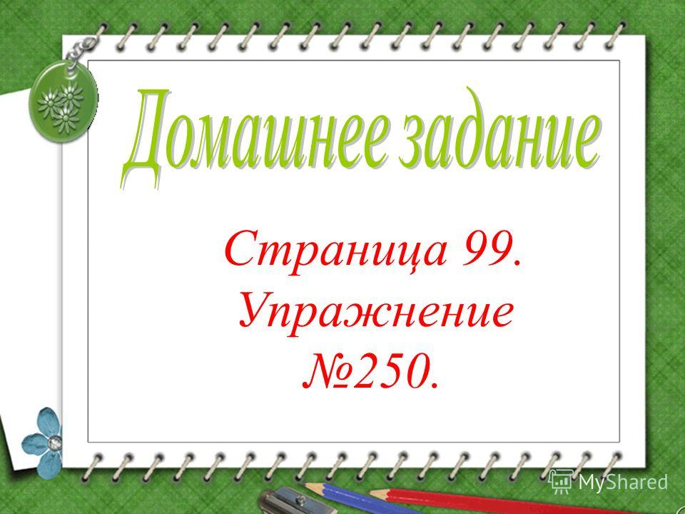 Страница 99. Упражнение 250.