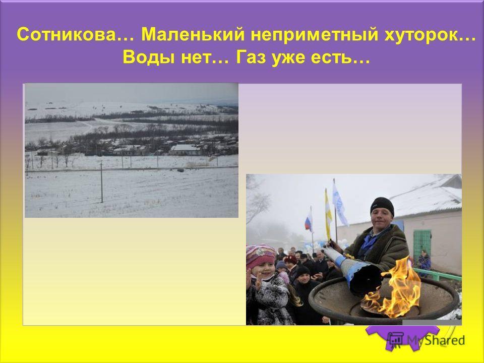 Сотникова… Маленький неприметный хуторок… Воды нет… Газ уже есть…