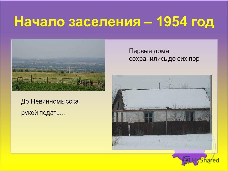 Начало заселения – 1954 год До Невинномысска рукой подать… Первые дома сохранились до сих пор