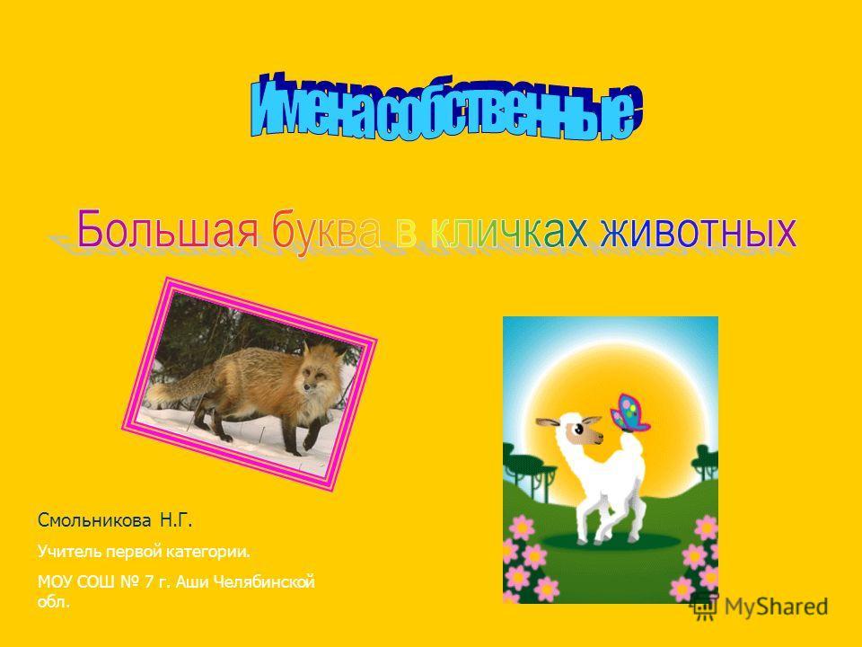 Смольникова Н.Г. Учитель первой категории. МОУ СОШ 7 г. Аши Челябинской обл.