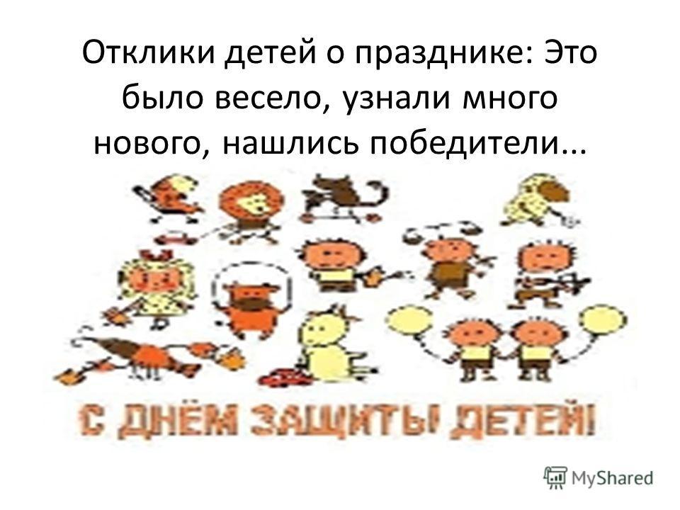 Отклики детей о празднике: Это было весело, узнали много нового, нашлись победители...