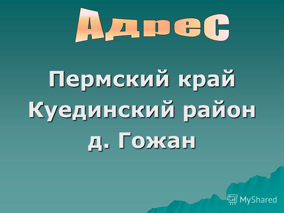Пермский край Куединский район д. Гожан