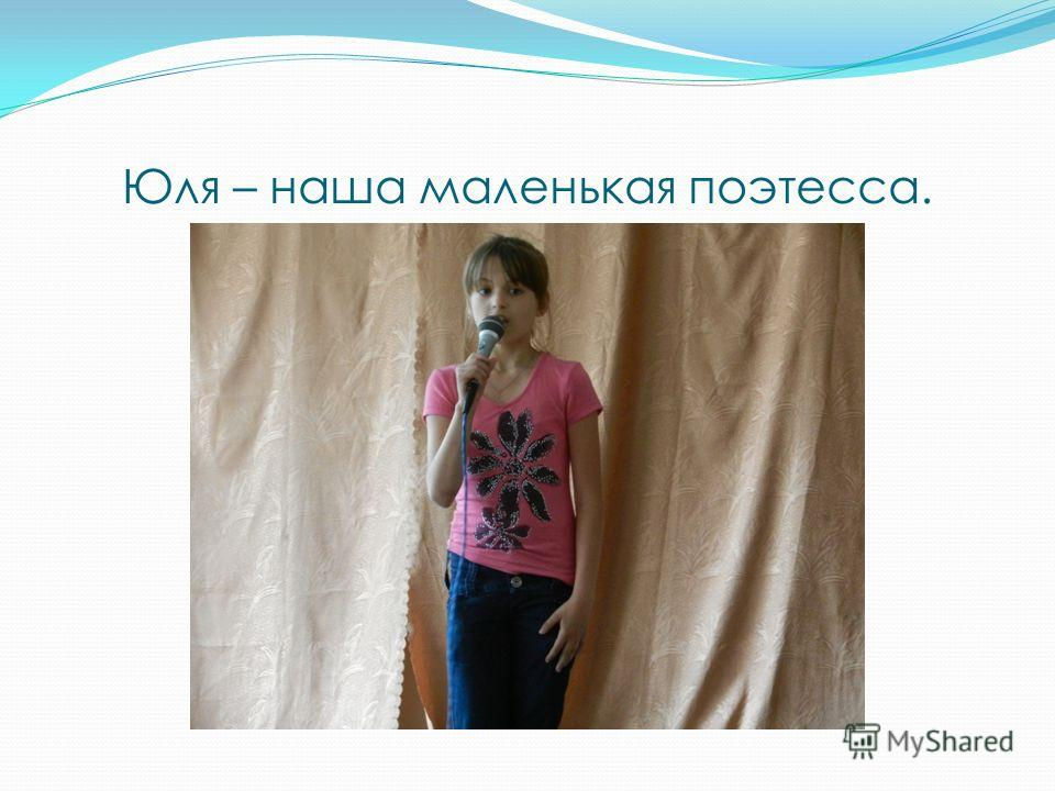 Юля – наша маленькая поэтесса.
