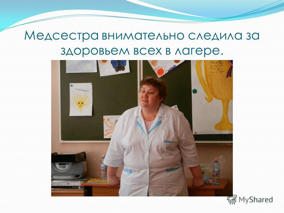 Медсестра внимательно следила за здоровьем всех в лагере.