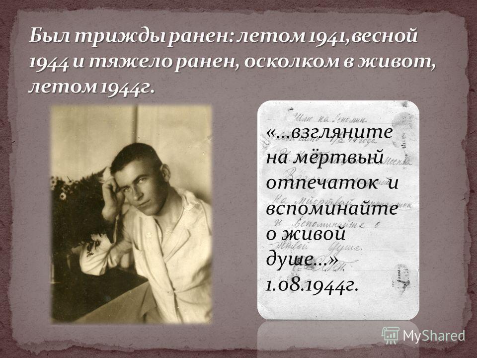 «…взгляните на мёртвый отпечаток и вспоминайте о живой душе…» 1.08.1944г.