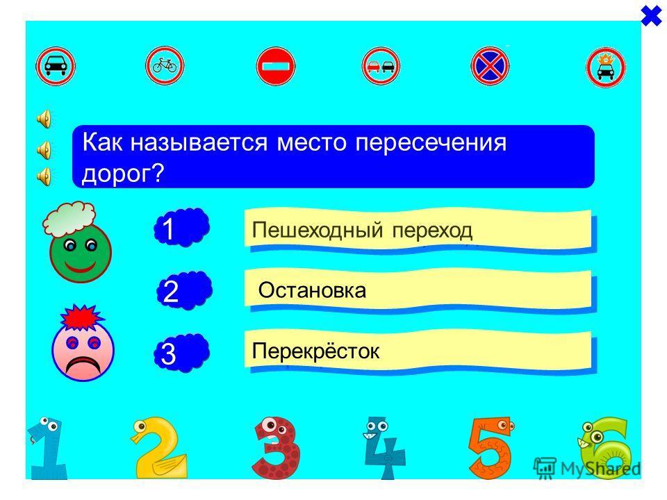 + + Кто отвечает за порядок на дороге? Регулировщик Инспектор МЧС Инспектор ГИБДД - 1 2 3