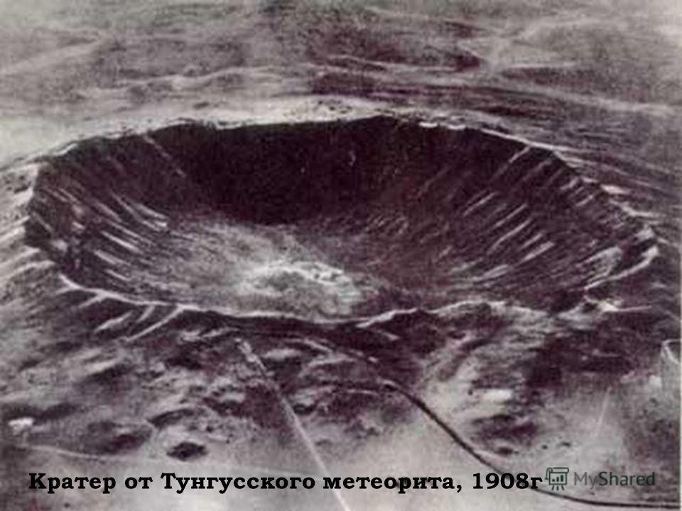 Кратер от Тунгусского метеорита, 1908г