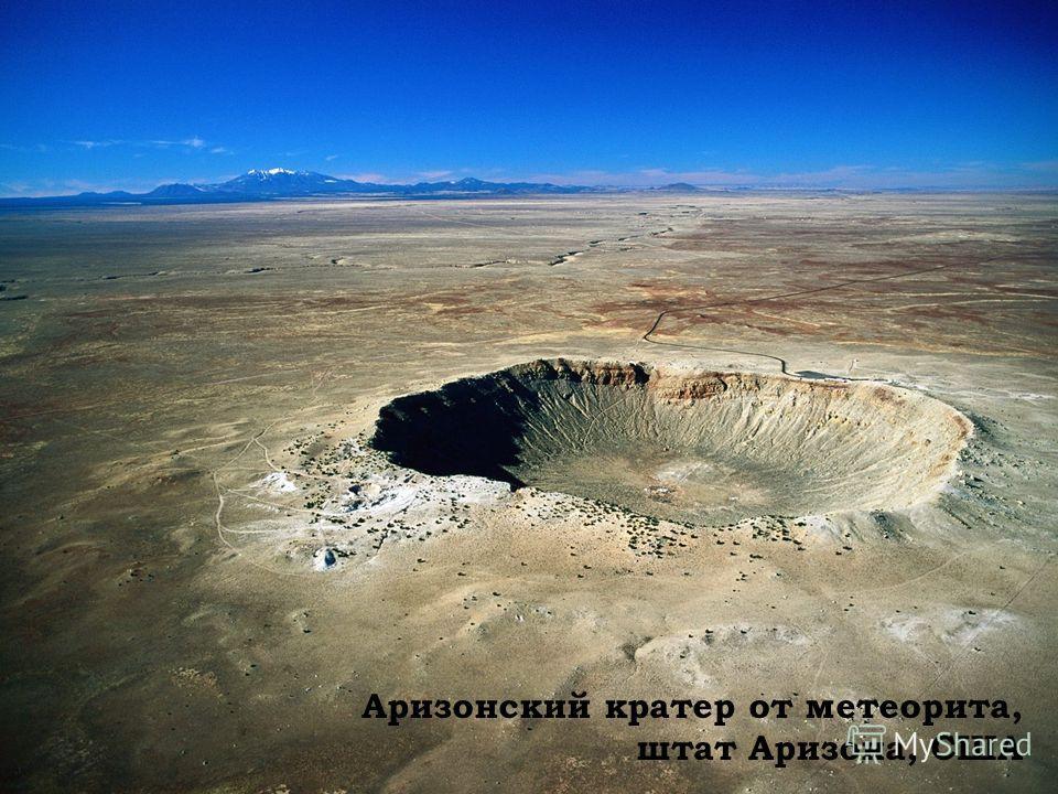 Аризонский кратер от метеорита, штат Аризона, США