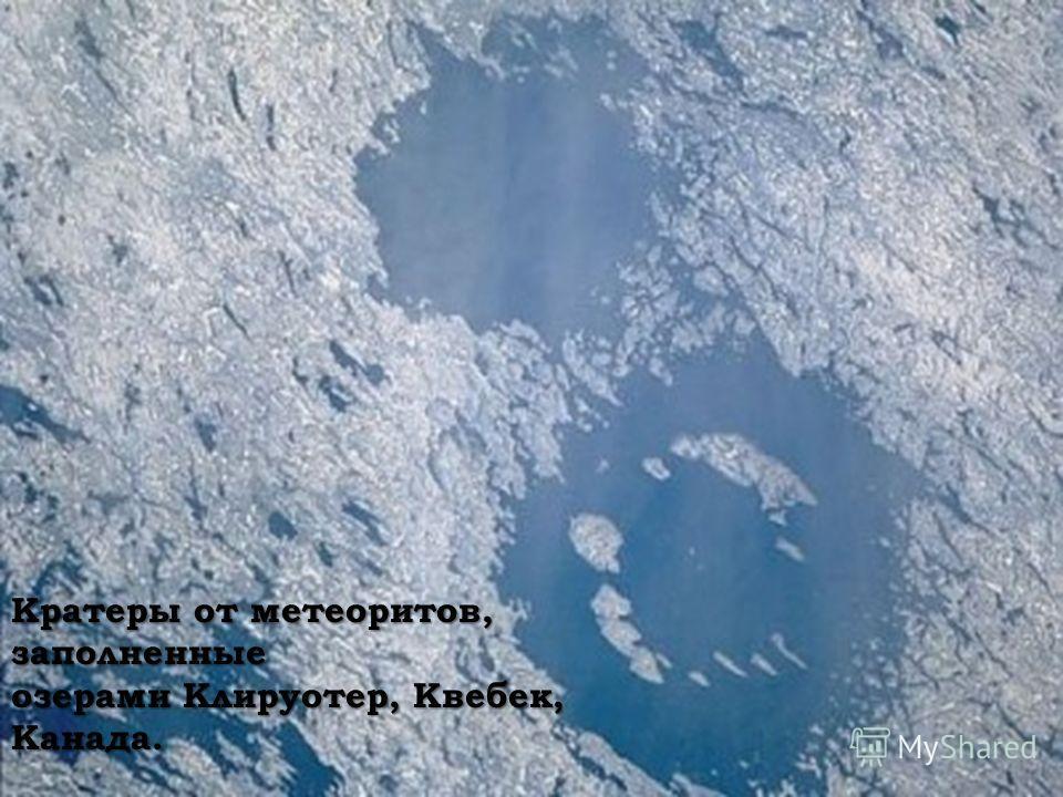 Кратеры от метеоритов, заполненные Кратеры от метеоритов, заполненные озерами Клируотер, Квебек, Канада.