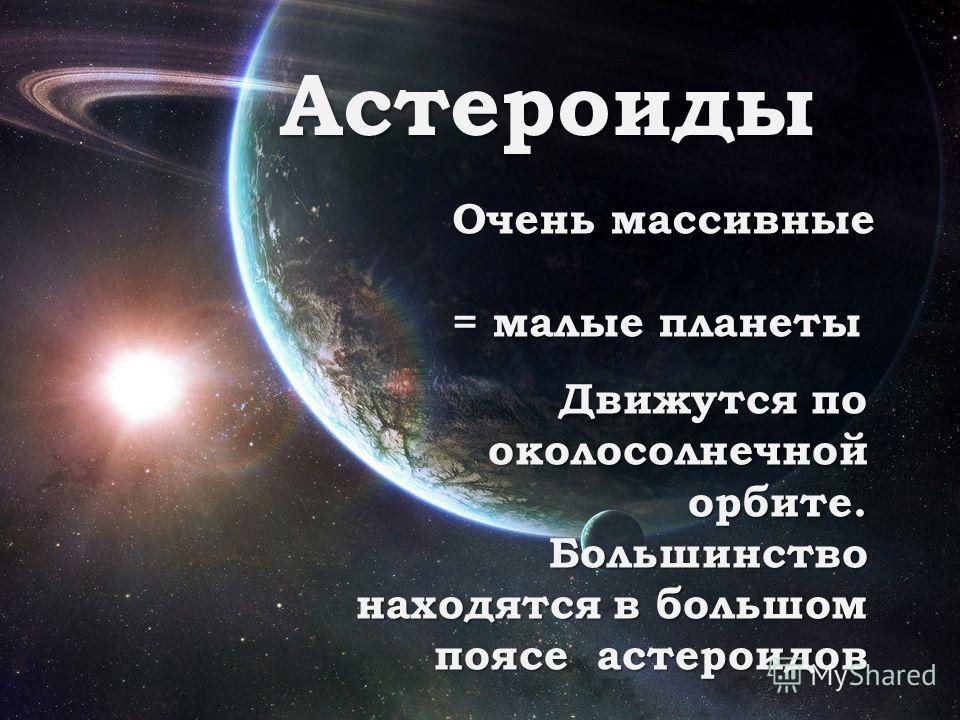 Солнечная система кометы астероиды презентация 4 класс астероиды с какой легендой связашы