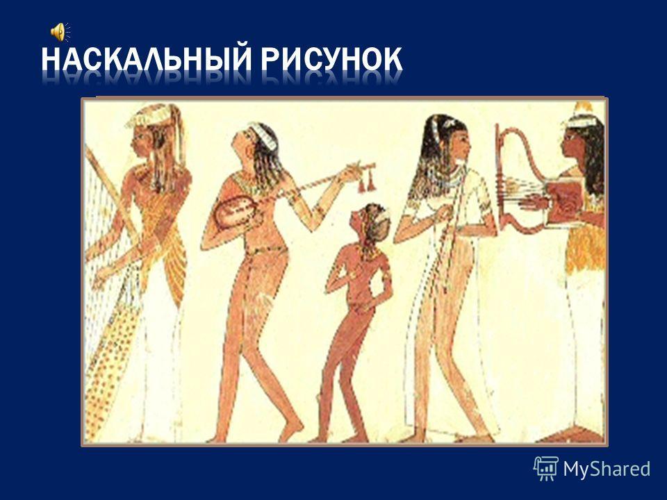 В первобытные времена люди танцевали ритуальные танцы
