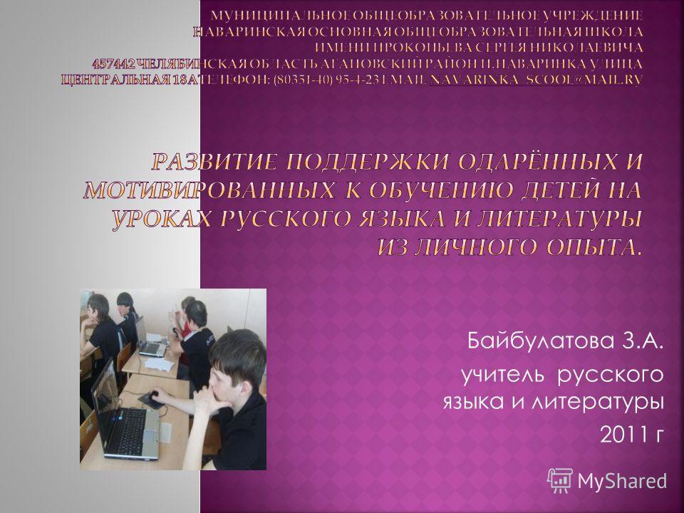 Байбулатова З.А. учитель русского языка и литературы 2011 г