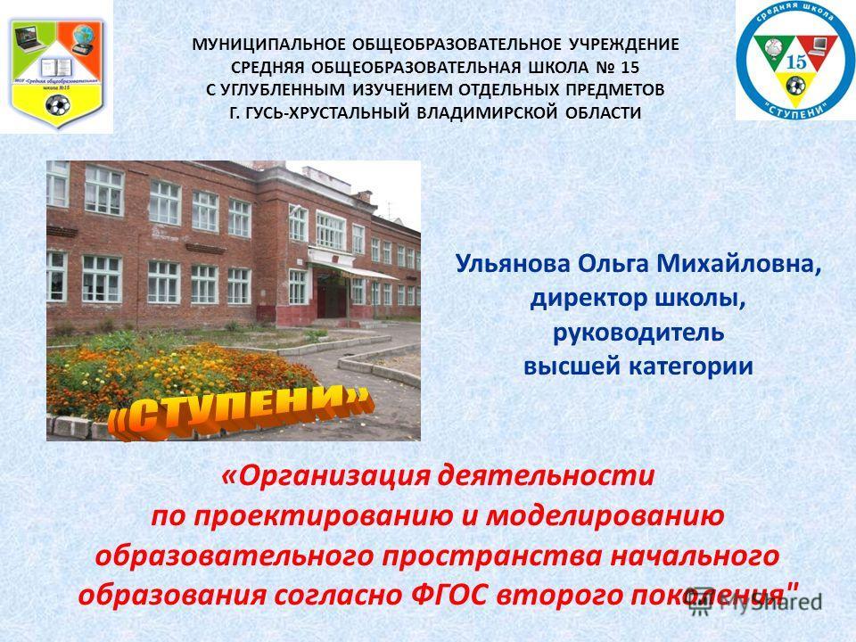 «Организация деятельности по проектированию и моделированию образовательного пространства начального образования согласно ФГОС второго поколения