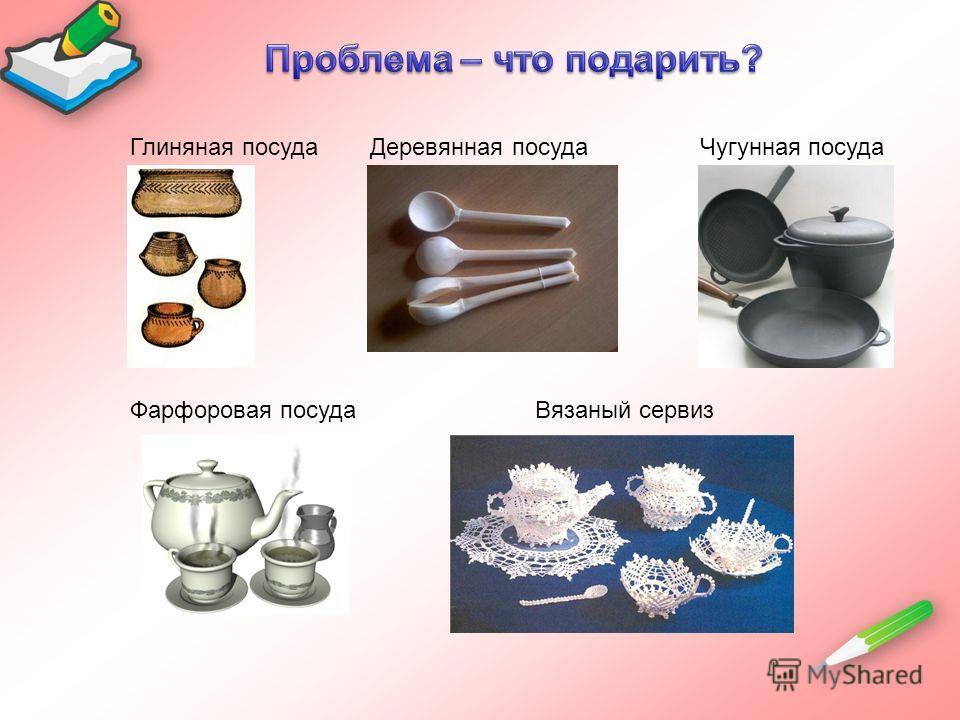 Глиняная посудаДеревянная посудаЧугунная посуда Фарфоровая посудаВязаный сервиз