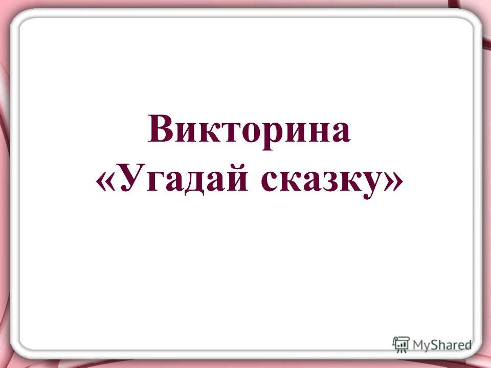 Викторина «Угадай сказку»