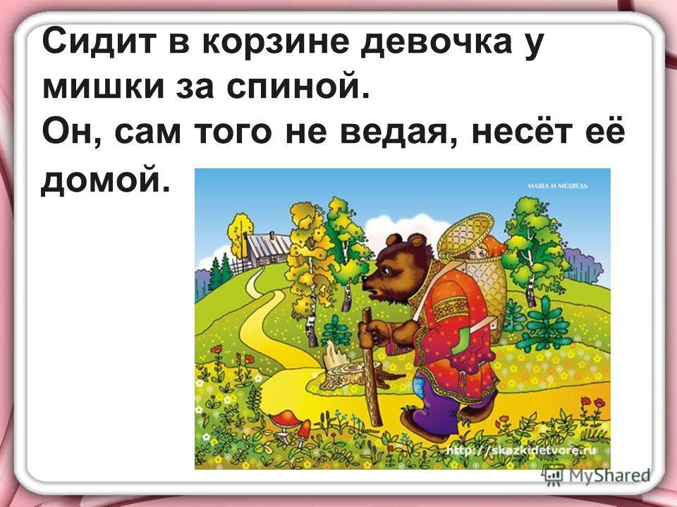 Сидит в корзине девочка у мишки за спиной. Он, сам того не ведая, несёт её домой.