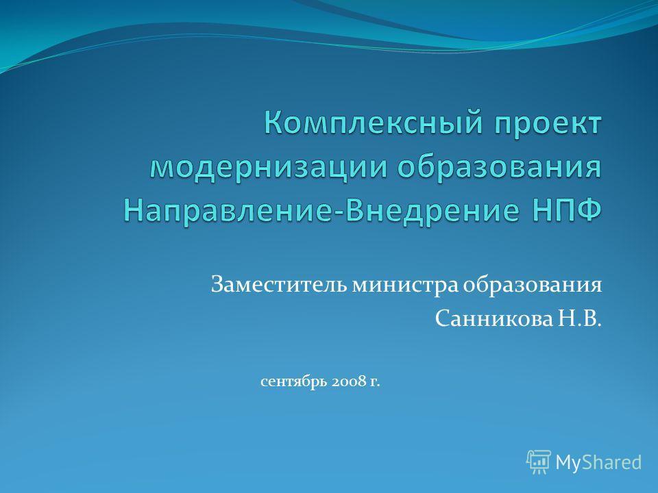 Заместитель министра образования Санникова Н.В. сентябрь 2008 г.