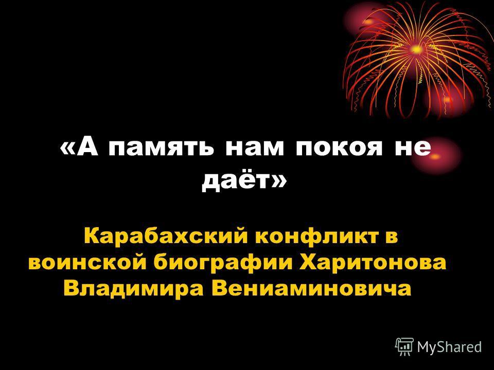 «А память нам покоя не даёт» Карабахский конфликт в воинской биографии Харитонова Владимира Вениаминовича