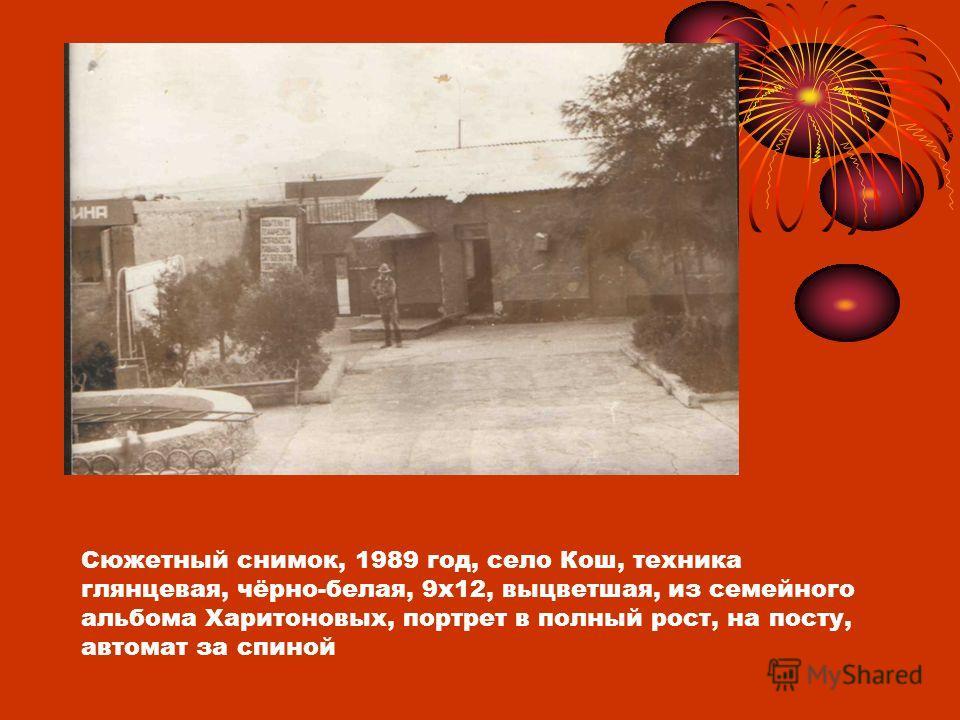 Сюжетный снимок, 1989 год, село Кош, техника глянцевая, чёрно-белая, 9х12, выцветшая, из семейного альбома Харитоновых, портрет в полный рост, на посту, автомат за спиной