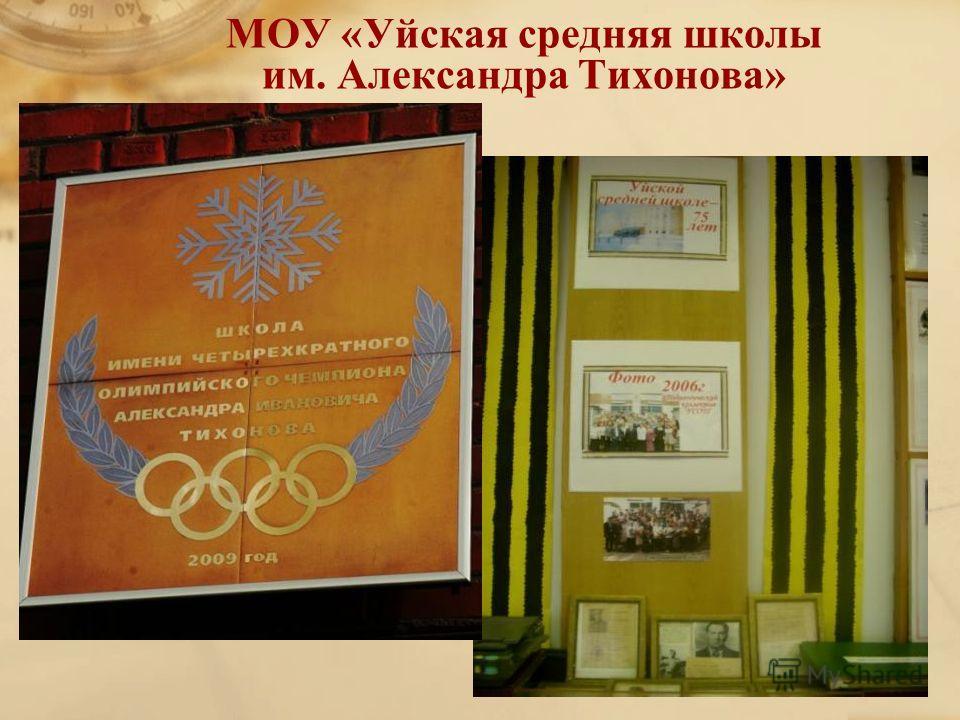 МОУ «Уйская средняя школы им. Александра Тихонова»