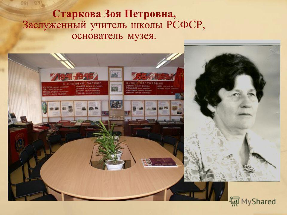 Старкова Зоя Петровна, Заслуженный учитель школы РСФСР, основатель музея.