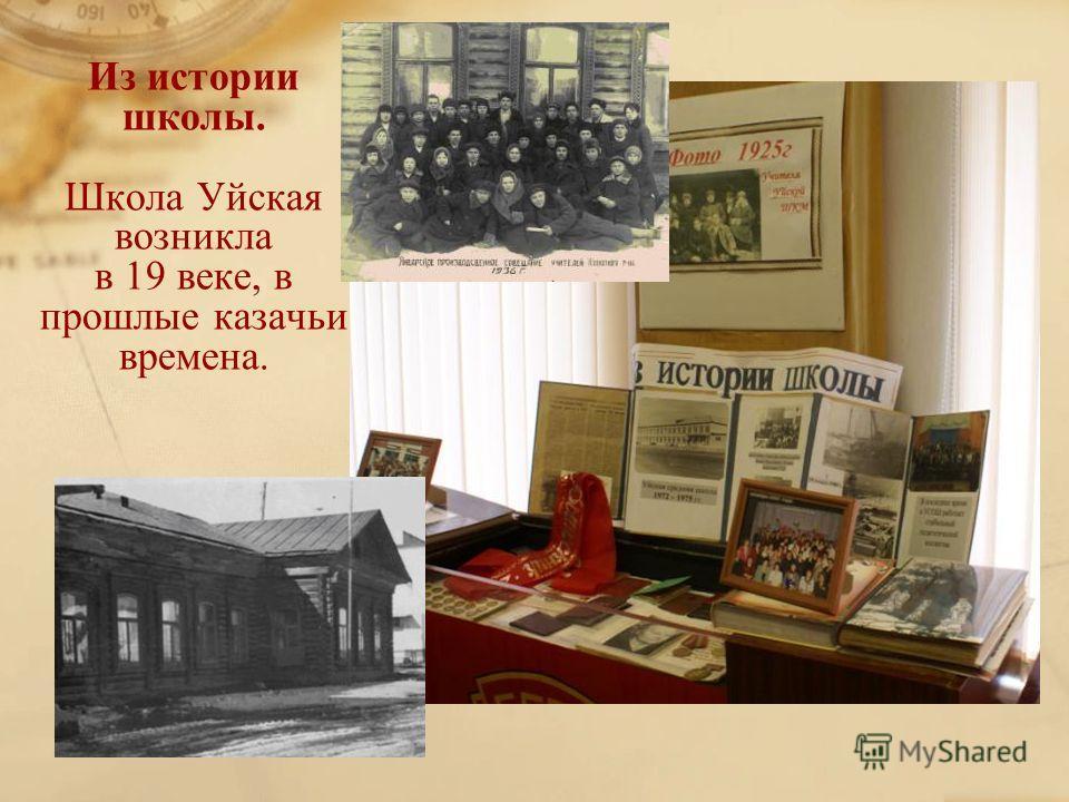 Из истории школы. Школа Уйская возникла в 19 веке, в прошлые казачьи времена.