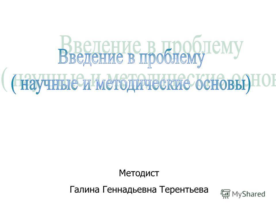 Методист Галина Геннадьевна Терентьева