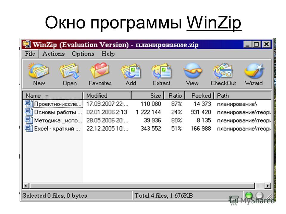 Окно программы WinZip