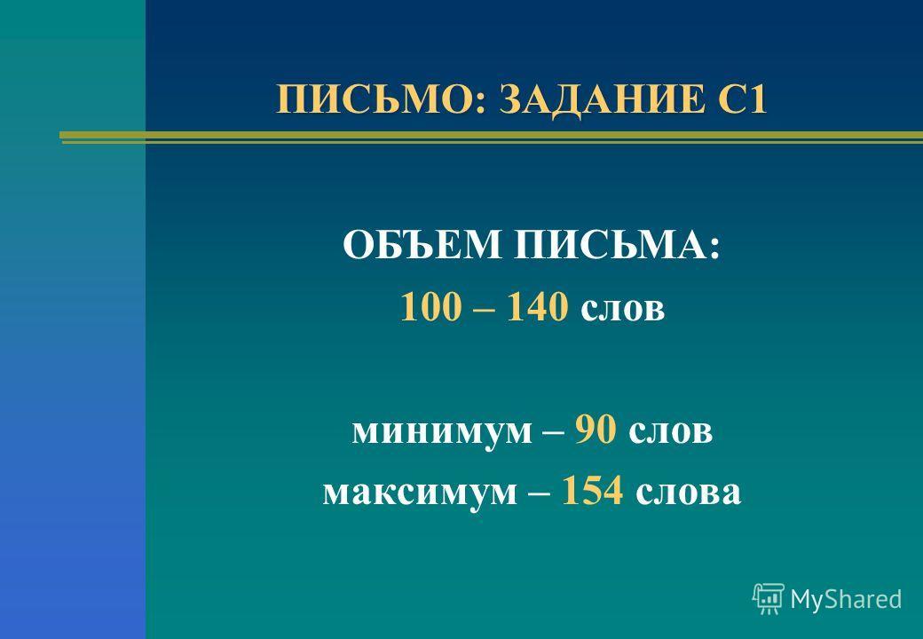 ПИСЬМО: ЗАДАНИЕ С1 ОБЪЕМ ПИСЬМА: 100 – 140 слов минимум – 90 слов максимум – 154 слова