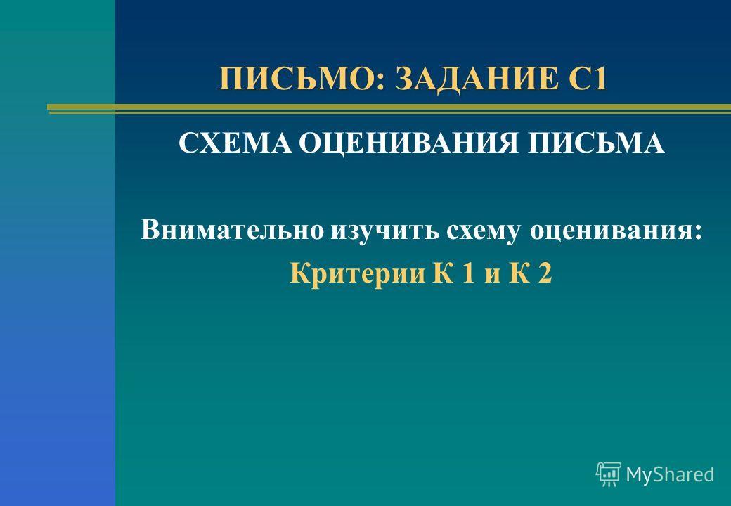 ПИСЬМО: ЗАДАНИЕ С1 СХЕМА ОЦЕНИВАНИЯ ПИСЬМА Внимательно изучить схему оценивания: Критерии К 1 и К 2