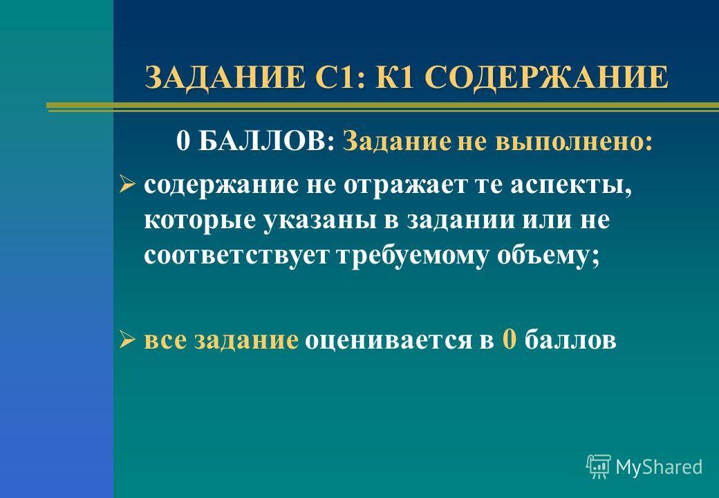 ЗАДАНИЕ С1: К1 СОДЕРЖАНИЕ 0 БАЛЛОВ: Задание не выполнено: содержание не отражает те аспекты, которые указаны в задании или не соответствует требуемому объему; все задание оценивается в 0 баллов