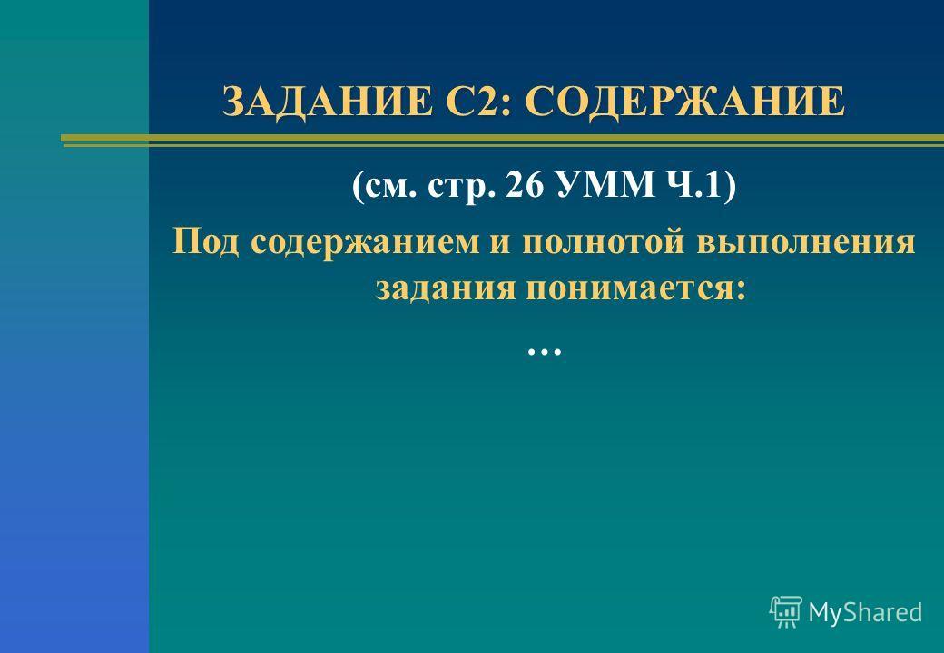 ЗАДАНИЕ С2: СОДЕРЖАНИЕ (см. стр. 26 УММ Ч.1) Под содержанием и полнотой выполнения задания понимается: …