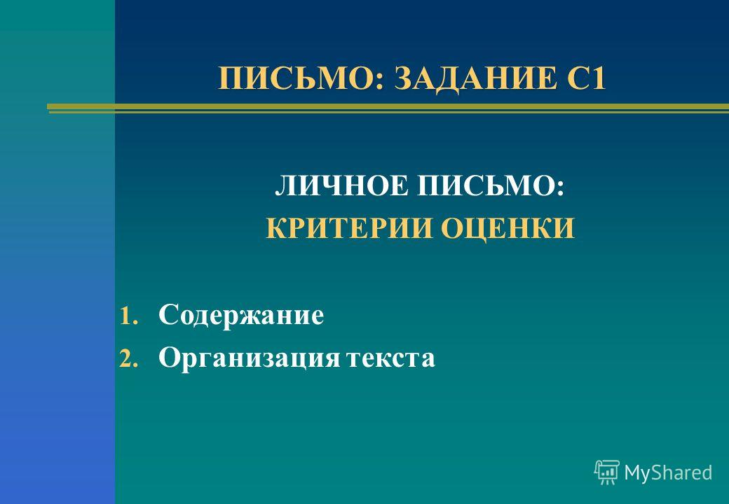 ПИСЬМО: ЗАДАНИЕ С1 ЛИЧНОЕ ПИСЬМО: КРИТЕРИИ ОЦЕНКИ 1. Содержание 2. Организация текста