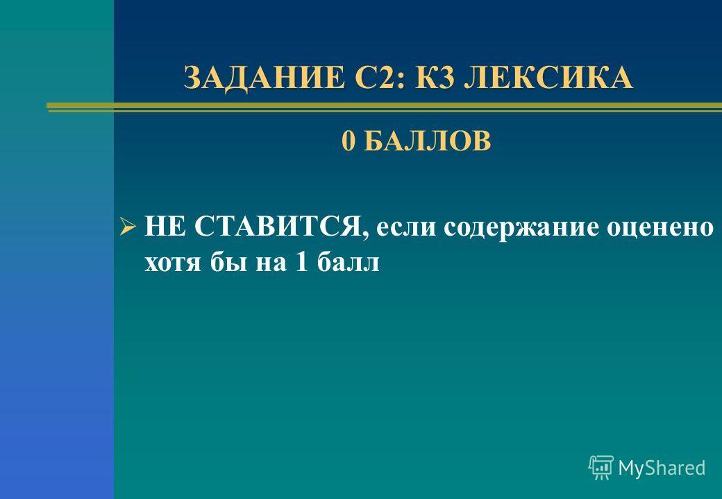 ЗАДАНИЕ С2: К3 ЛЕКСИКА 0 БАЛЛОВ НЕ СТАВИТСЯ, если содержание оценено хотя бы на 1 балл