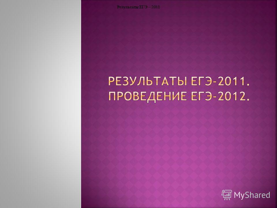 Результаты ЕГЭ – 2011